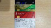 Моя история знакомства с кредитными картами