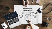 10 ключевых правил финансовой грамотности
